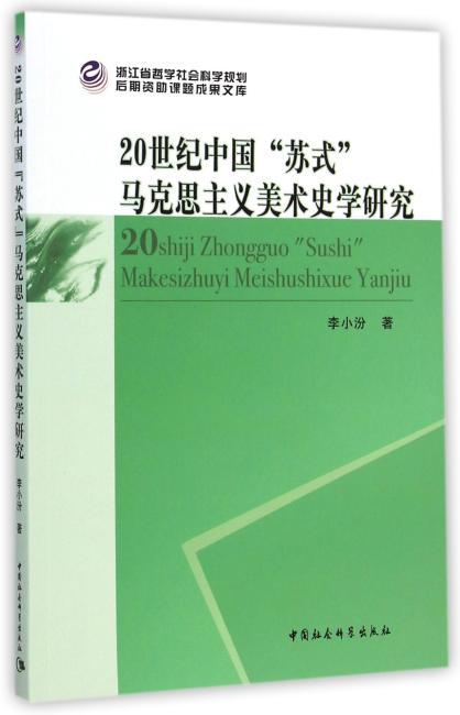 20世纪中国苏式马克思主义美术史学研究