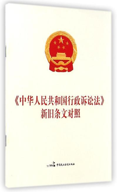 中华人民共和国行政诉讼法新旧条文对照