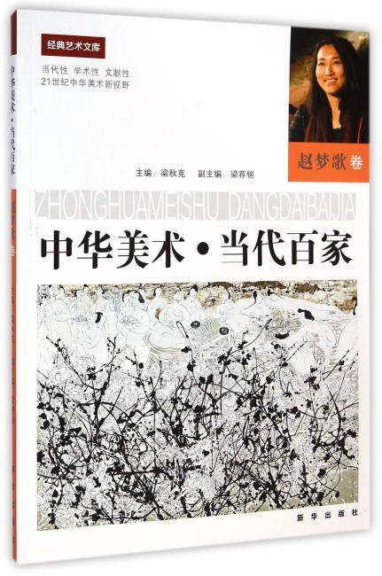 中华美术 当代百家(赵梦歌卷)