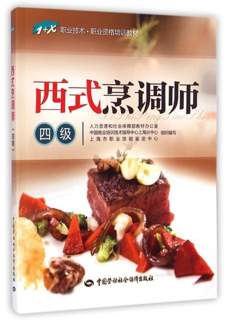 西式烹调师(四级)--1+X职业技术·职业资格培训教材