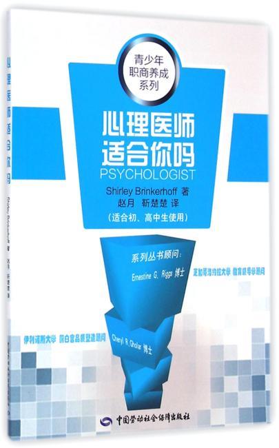 心理医师适合你吗——职业与性格丛书