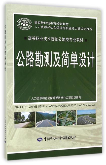 公路勘测及简单设计