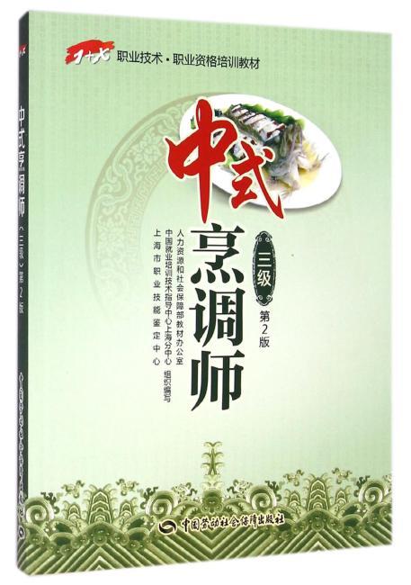 中式烹调师(三级)第2版——1+X职业技术·职业资格培训教材