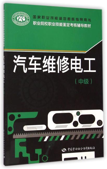 汽车维修电工(中级)-国家职业技能鉴定考核指导用书
