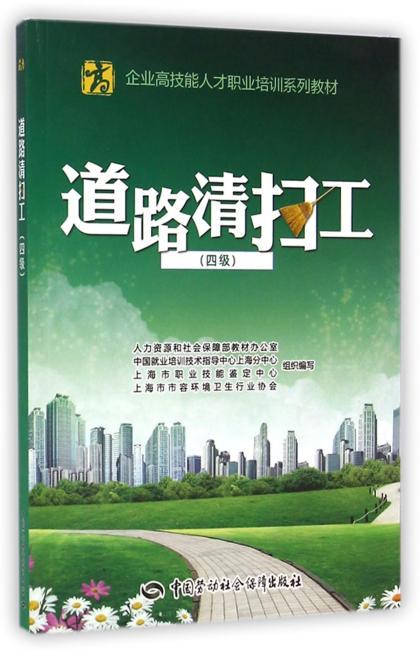 道路清扫工(四级)——企业高技能人才职业培训系列教材