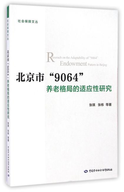 """北京市""""9064""""养老格局的适应性研究"""