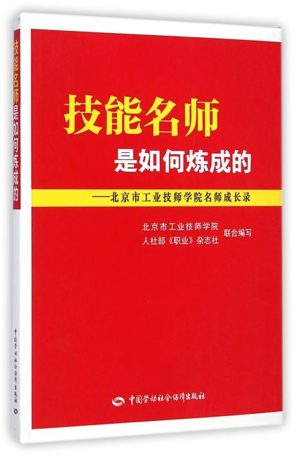 技能名师是如何炼成的——北京市工业技师学院名师成长录