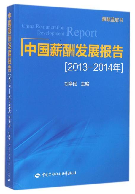 中国薪酬发展报告(2013—2014年)