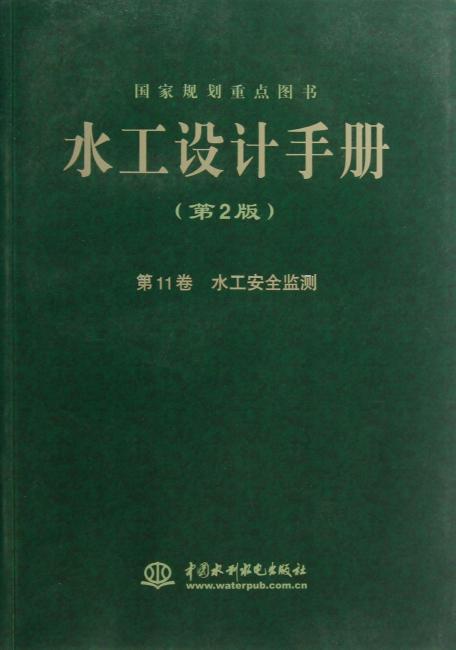 水工设计手册(第2版) 第11卷 水工安全监测(平)