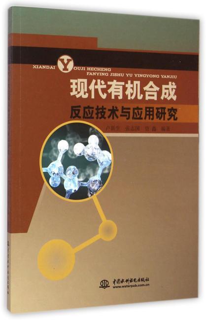 现代有机合成反应技术与应用研究