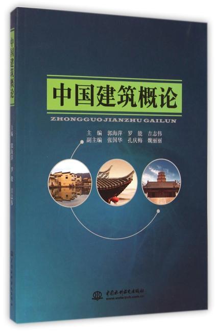 中国建筑概论