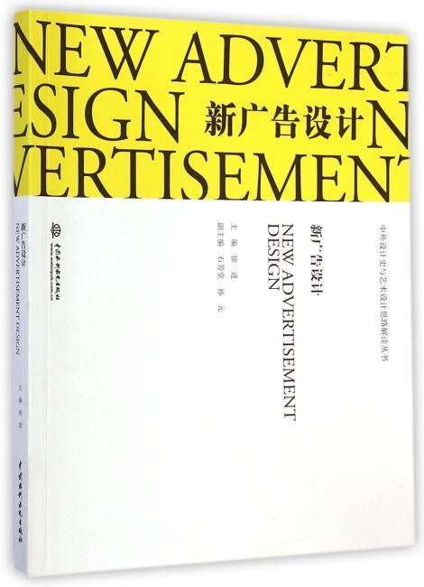 新广告设计(中外设计史与艺术设计思路解读丛书)