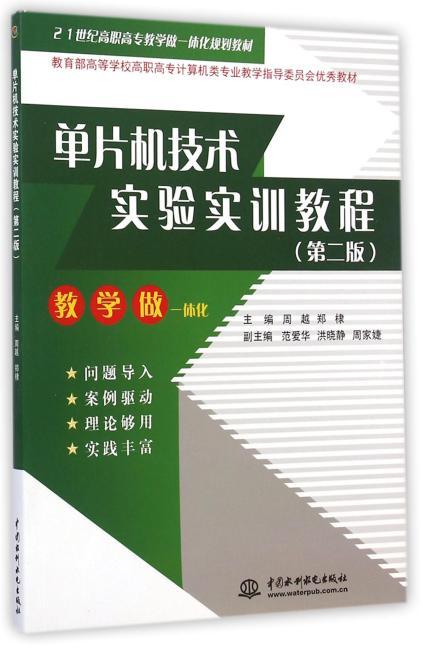 单片机技术实验实训教程 (第二版)(21世纪高职高专教学做一体化规划教材)