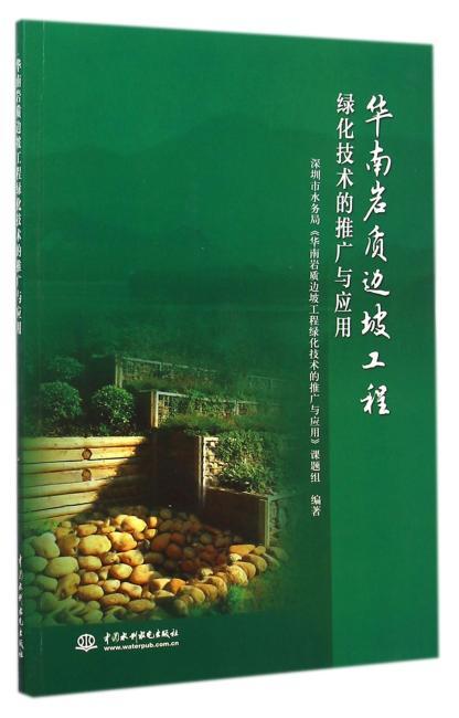 华南岩质边坡工程绿化技术的推广与应用