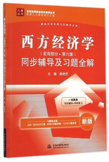西方经济学(宏观部分·第六版)同步辅导及习题全解(高校经典教材同步辅导丛书)