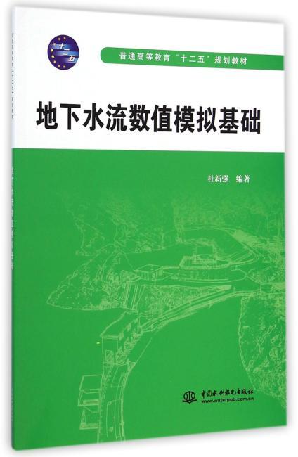 """地下水流数值模拟基础(普通高等教育""""十二五""""规划教材)"""