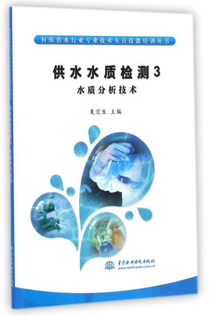 供水水质检测3:水质分析技术 (村镇供水行业专业技术人员技能培训丛书)