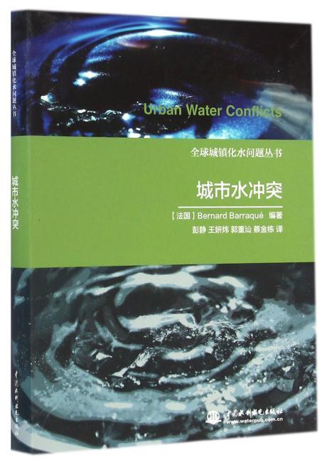 城市水冲突(全球城镇化水问题丛书)