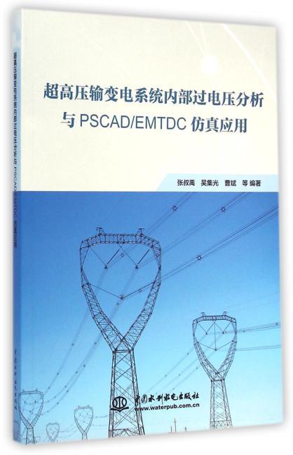 超高压输变电系统内部过电压分析与PSCAD/EMTDC仿真应用
