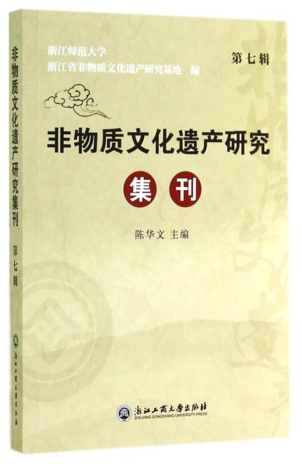 非物质文化遗产研究集刊 第七辑