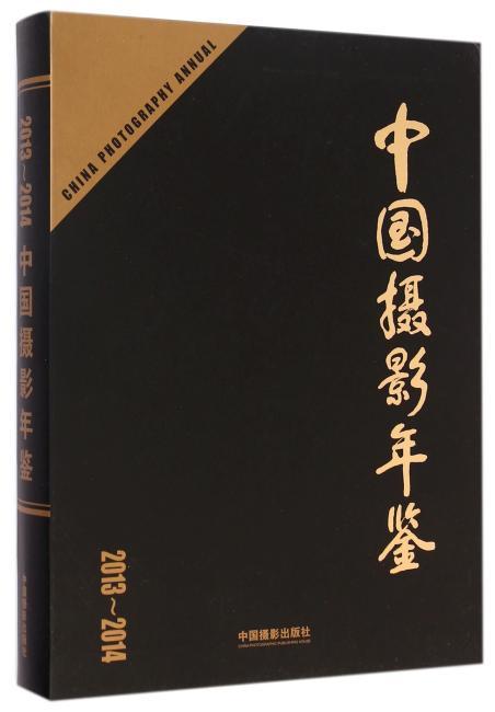 中国摄影年鉴(2013~2014)