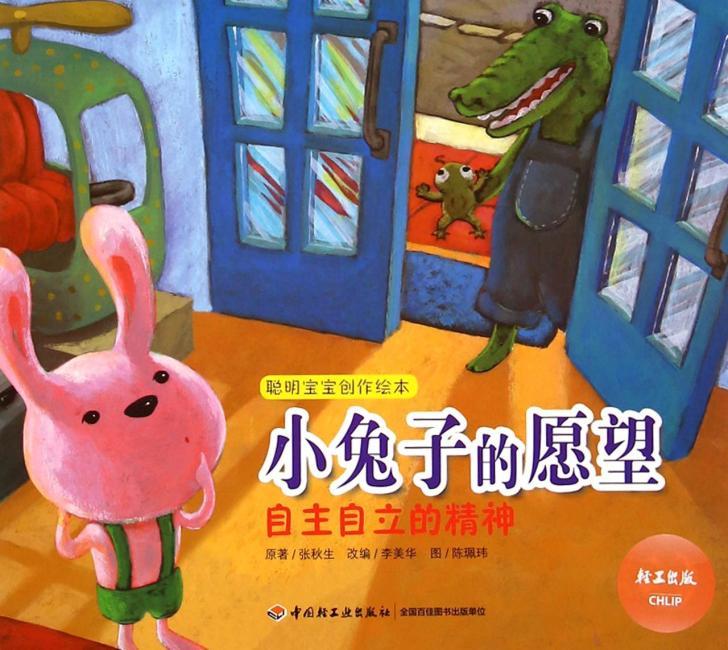 小兔子的愿望:自主自立的精神—聪明宝宝创作绘本