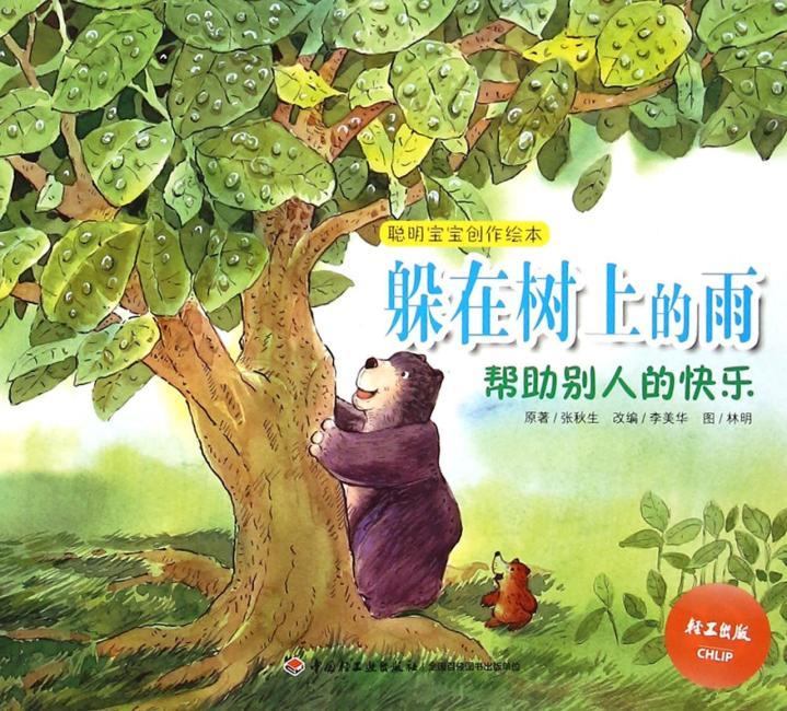 躲在树上的雨:帮助别人的快乐—聪明宝宝创作绘本