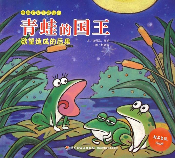 青蛙的国王—全脑开发生活绘本