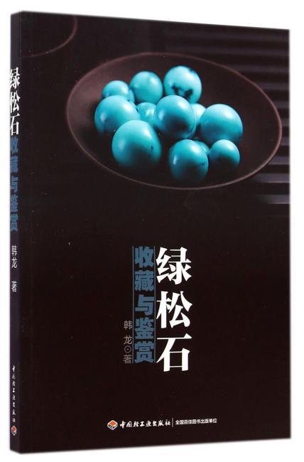 绿松石收藏与鉴赏(首部绿松石收藏与鉴赏知识普及类图书)