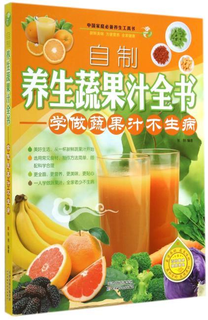 自制养生蔬果汁全书:学做蔬果汁不生病