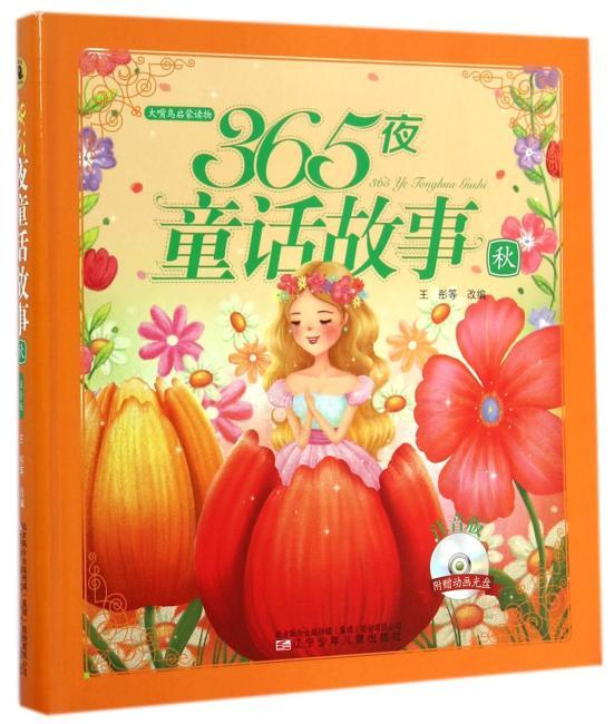 大嘴鸟启蒙读物——365夜童话故事·秋(附光盘)