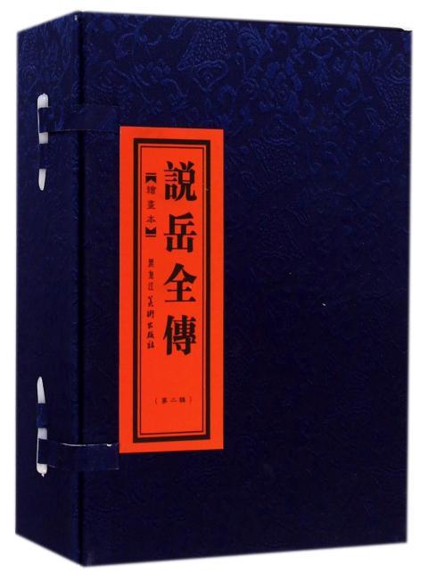 说岳全传第二辑(1630)平装