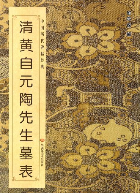中国历代碑帖经典-清黄自元陶先生墓表