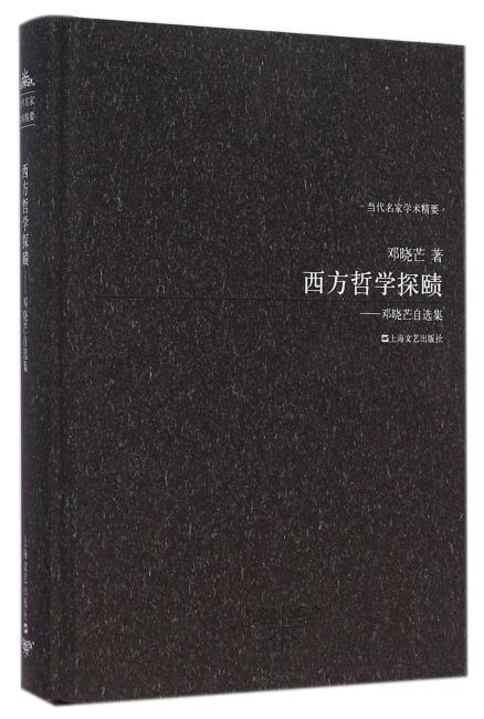 """西方哲学探赜--邓晓芒自选集(""""当代名家学术精要"""")"""