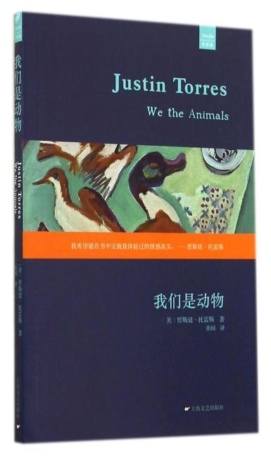 我们是动物