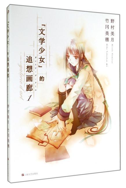 文学少女的追想画廊(1)