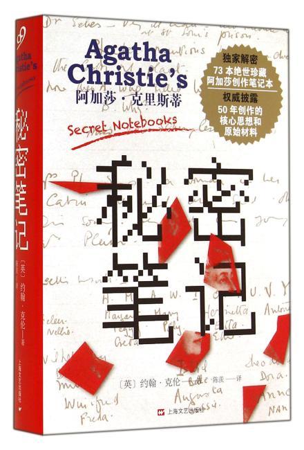 阿加莎·克里斯蒂:秘密笔记