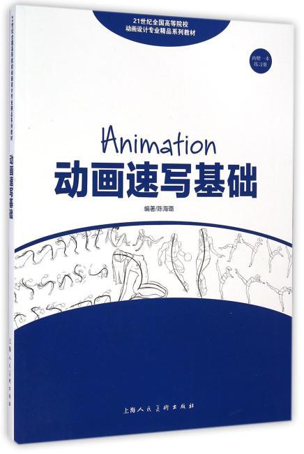 动画速写基础---21世纪全国高等院校动画设计专业精品系列教材