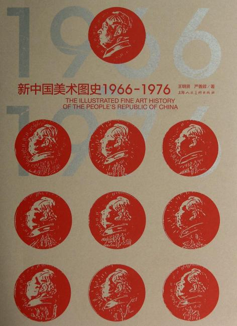 新中国美术图史1966-1976