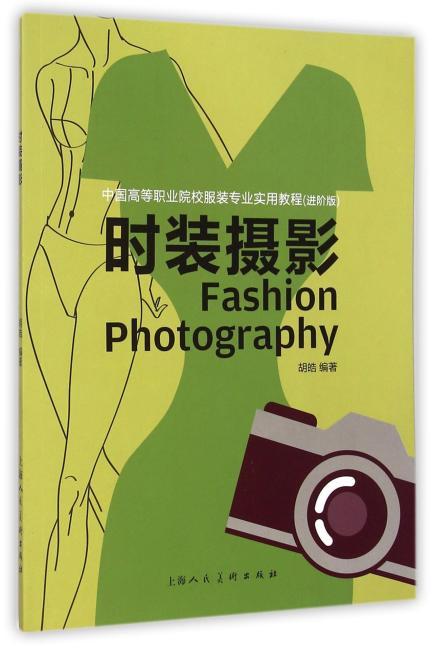 时装摄影---中国高等职业院校服装专业实用教程(进阶版)