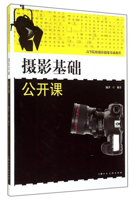 摄影基础公开课---高等院校摄影摄像基础教程
