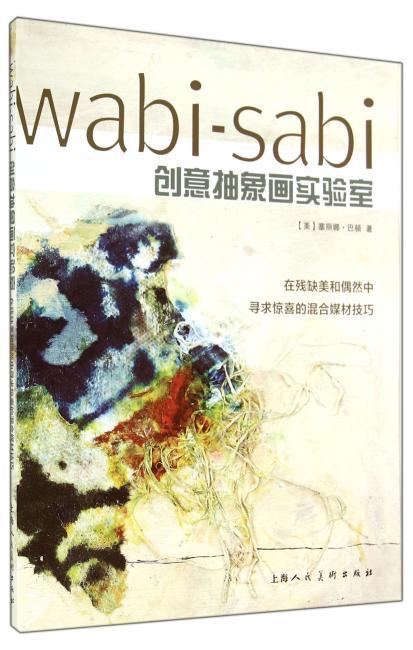 Wabi-Sabi创意抽象画实验室