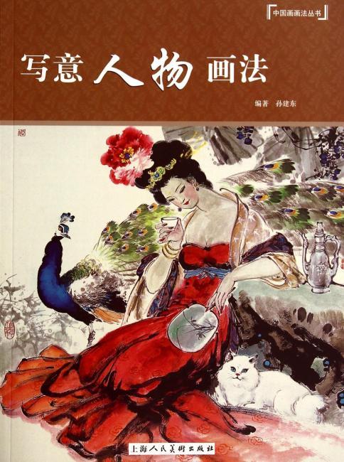 写意人物画法---中国画画法丛书