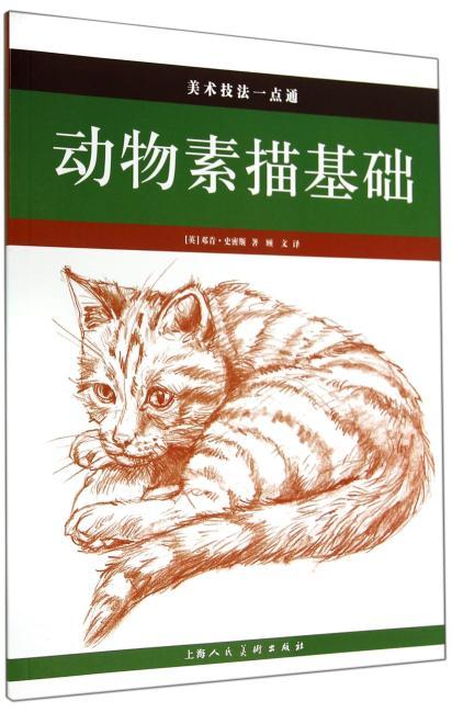 动物素描基础---美术技法一点通