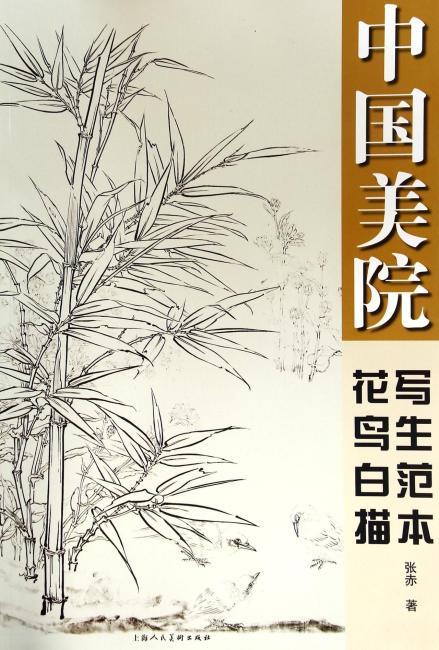 中国美院花鸟白描写生范本