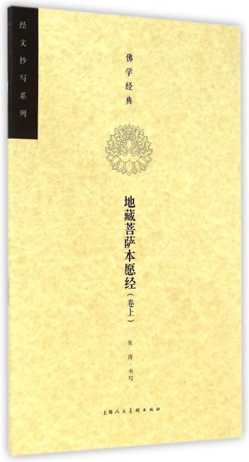佛学经典·地藏菩萨本愿经(卷上)---经文抄写系列