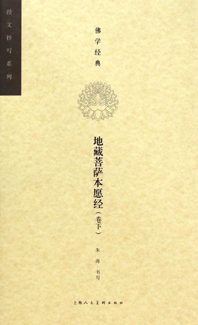 佛学经典·地藏菩萨本愿经(卷下)---经文抄写系列