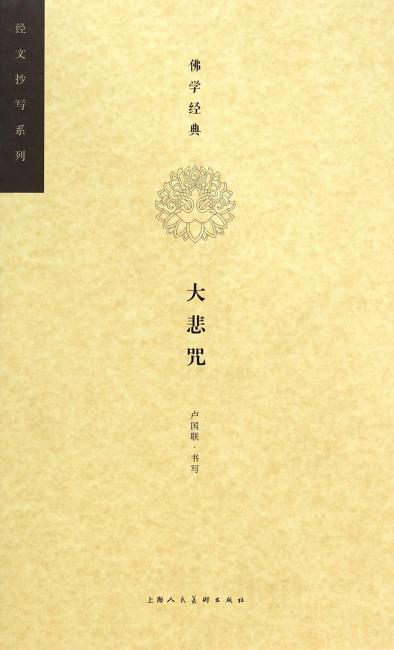 佛学经典·大悲咒---经文抄写系列