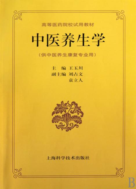 中医养生学(高等医药院校试用教材)