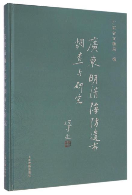 广东明清海防遗存调查与研究